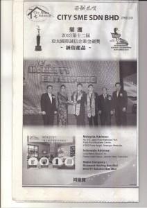 12th Asia Pacific Honesty Enterprise - Keris Award 2013